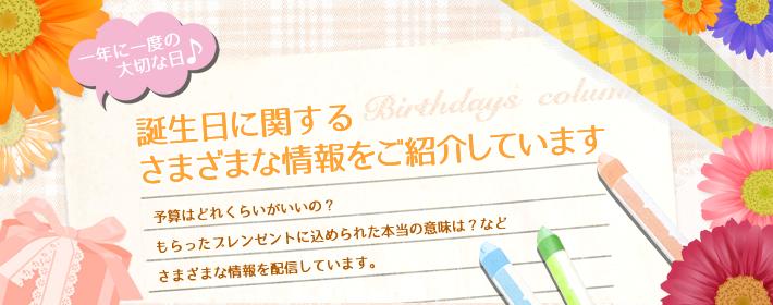 誕生日に関するさまざまな情報