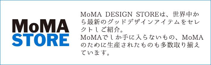 MoMASTORE 柳 宗理 バタフライスツール