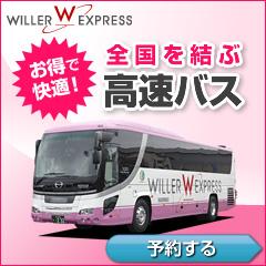 willer-2