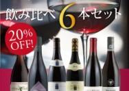 ENOTECA | ブドウ品種で選ぶ「ピノ・ノワール種」おすすめワインの詳細へ
